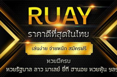 เล่นหวยที่ ruayหวยออนไลน์ ดีหรือไม่ดี